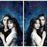 2020年東宝版・帝劇「エリザベート」のキャストはどんな方たち?評判は?