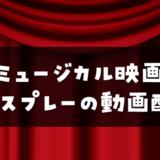 ミュージカル映画『ヘアスプレー』動画配信(字幕・吹き替え)無料・レンタルで見られるのは?