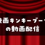 映画『キンキーブーツ』の動画配信一覧※今、無料で視聴できるのは?