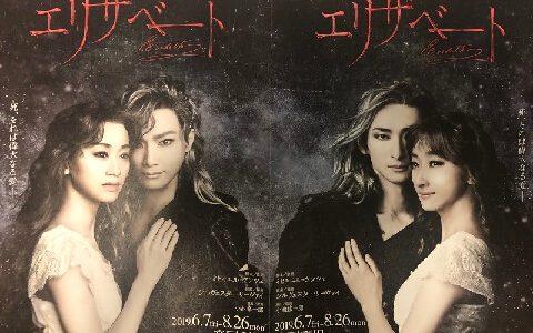 【祝!初日】東宝ミュージカル『エリザベート』基本情報(あらすじ・曲・登場人物など)まとめ