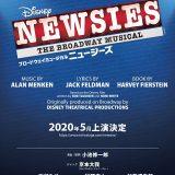 ミュージカル『ニュージーズ』ってどんな話?舞台あらすじ、曲、2020年キャスト紹介