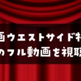 映画『ウエスト・サイド物語』のフル動画を視聴できるサービス一覧