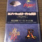 WOWOW放送決定!M.クンツェ&S.リーヴァイの世界 ~2nd Season~セトリ(DVD収録曲)