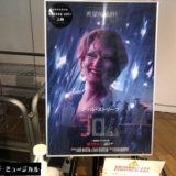 Netflixミュージカル映画『The Prom(ザ・プロム)』配信!ジョー・エレン・ペルマン、アリアナ・デボーズ、アンドリュー・ラネルズ出演